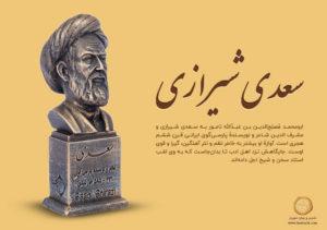 saadi 300x211 - یکم اردیبهشت روز بزرگداشت سعدی شیرازی