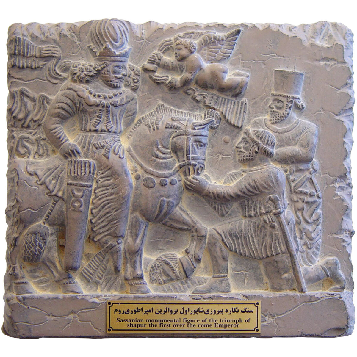 کتیبه تندیس و پیکره شهریار مدل پیروزی شاپور اول بر امپراطوری روم کد MO760