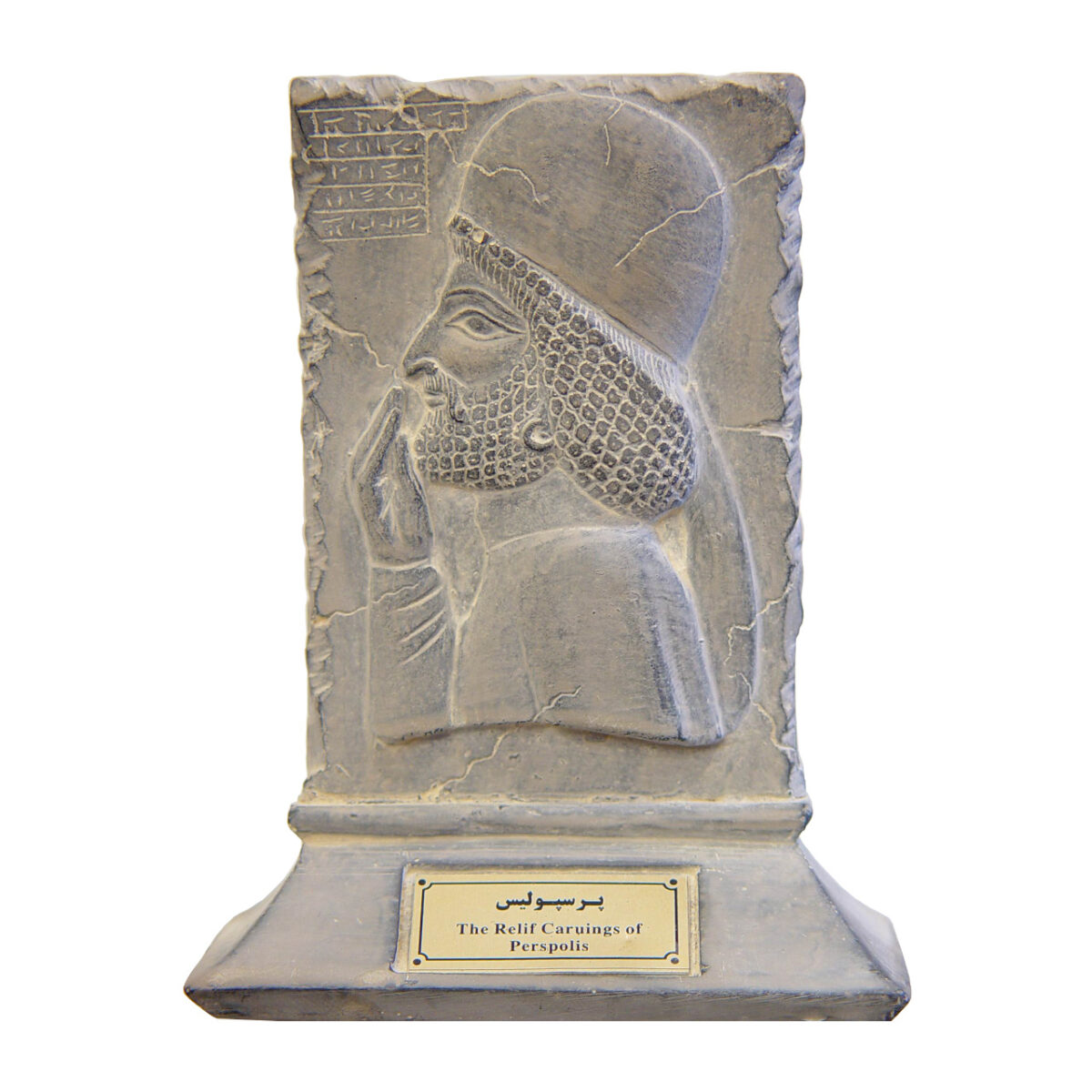 مجسمه تندیس و پیکره شهریار مدل لوح خدمتکار پرسپولیس کد MO1080