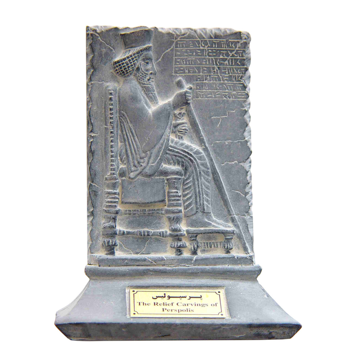 مجسمه تندیس و پیکره شهریار مدل لوح داریوش بر تخت پرسپولیس کد MO1100