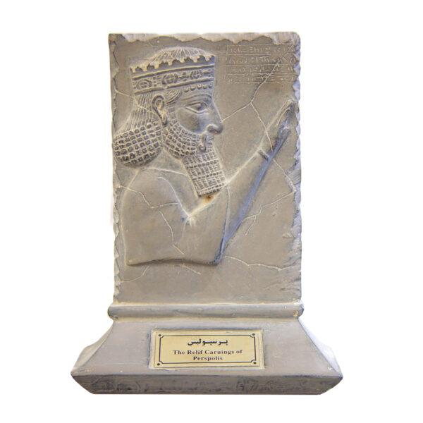 مجسمه تندیس و پیکره شهریار مدل لوح نقش داریوش پرسپولیس کد MO1130