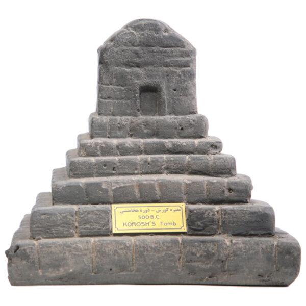 مجسمه تندیس و پیکره شهریار مدل مقبره کوروش کد MO1790