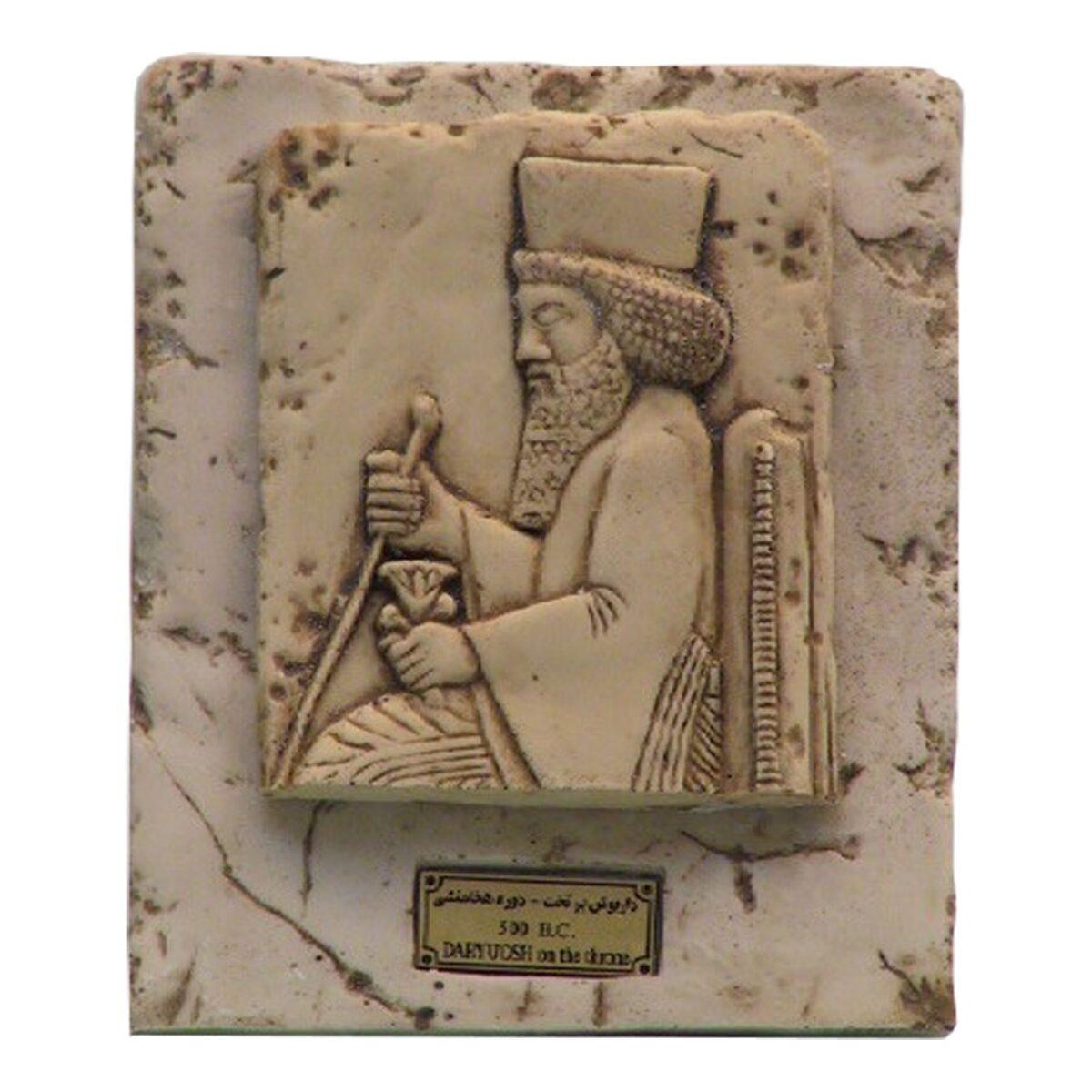 مجسمه تندیس و پیکره شهریار طرح تابلو داریوش بر تخت کد MO2670