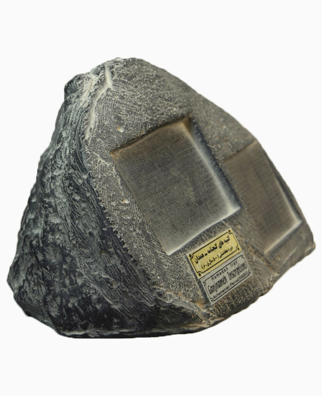 MO1750 1 - کتیبه گنجنامه همدان
