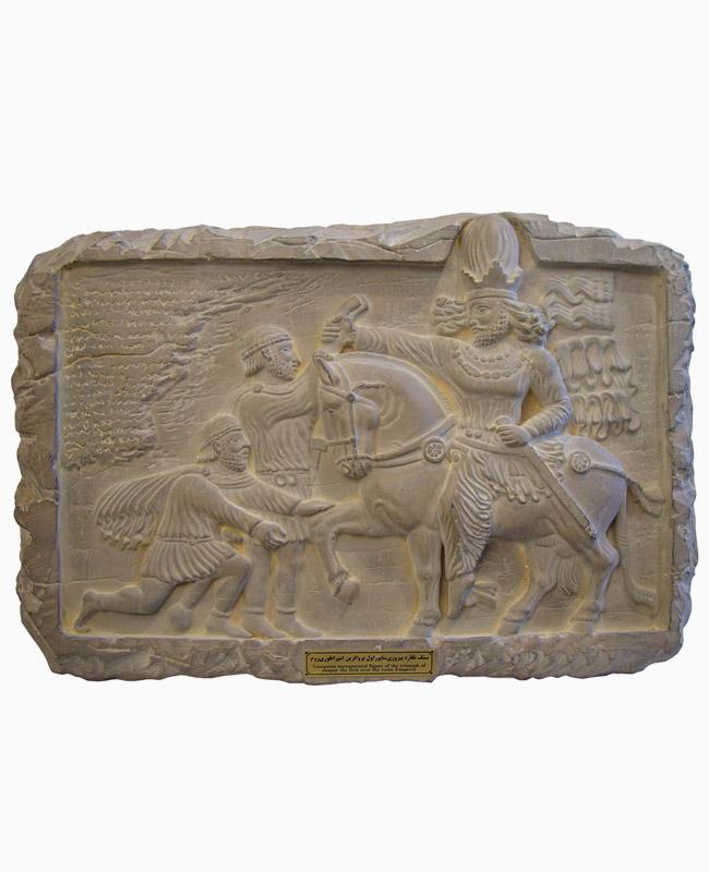 MO680 - کتیبه پیروزی شاپور بر امپراتوری رم - متوسط