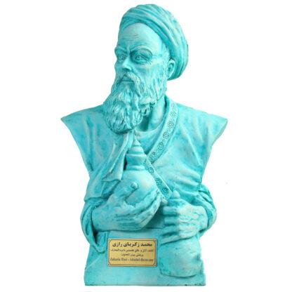 مجسمه زکریای رازی