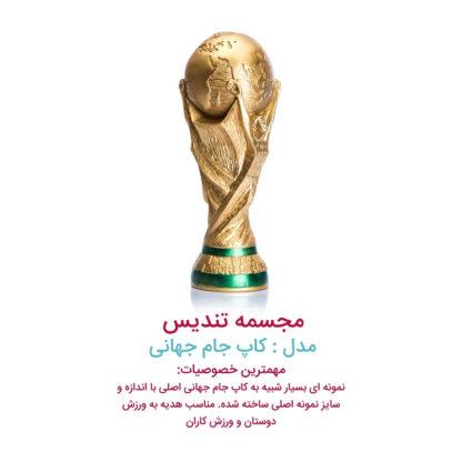 فروش کاپ جام جهانی