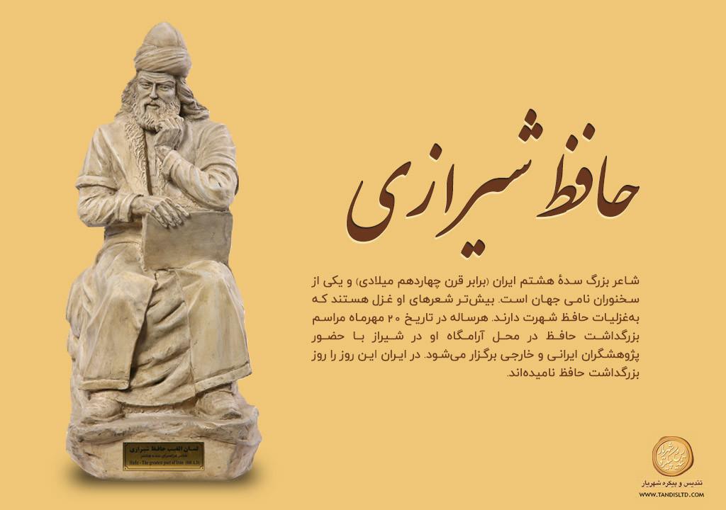 hafez 2 - ۲۰ مهر ماه روز بزرگداشت حافظ شیرازی