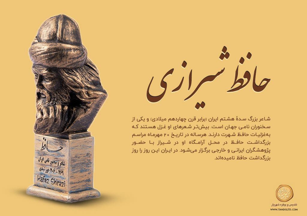 hafez - ۲۰ مهر ماه روز بزرگداشت حافظ شیرازی