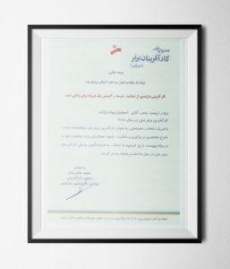 کارآفرین برتر در جشنواره کارآفرینان برتر امیرکبیر
