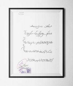 سپاس نامه پژوهشکده زبان و گویش
