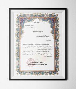سپاس نامه مدیر آموز و پرورش استان شهریار