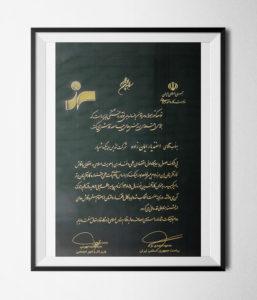 کارآفرین نمونه در دومین جشنواره تجلیل از قهرمانان صنعت و اقتصاد ایران