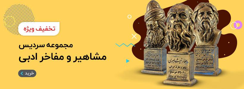 banner 1 tandisltd - ۲۵ فروردین روز بزرگداشت عطار نیشابوری