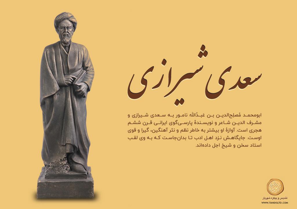 saadi 2 - یکم اردیبهشت روز بزرگداشت سعدی شیرازی