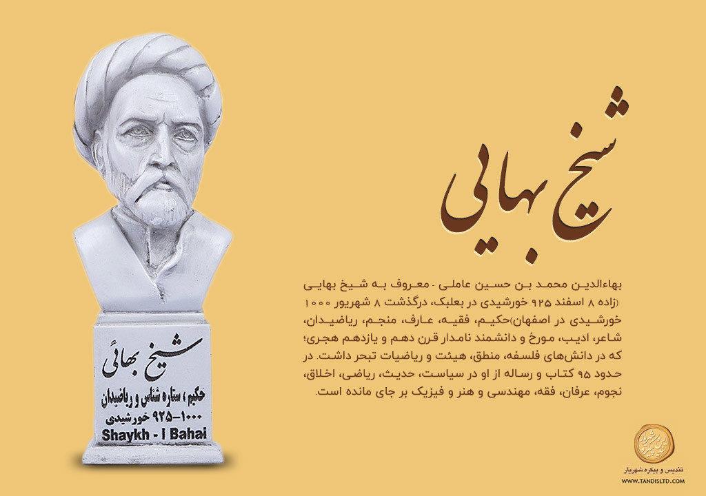 sheikh bahaei 1024x720 - ۳ اردیبهشت روز بزرگداشت شیخ بهایی