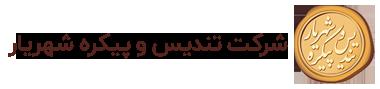 فروشگاه اینترنتی شرکت تندیس و پیکره شهریار