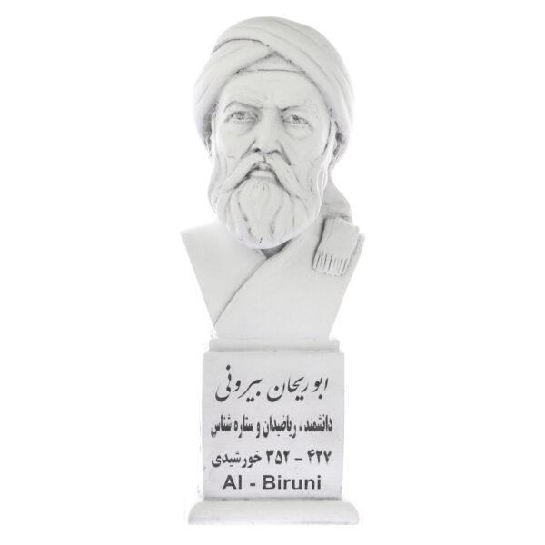 abu reihan birooni s 600x600 - سردیس ابوریحان بیرونی