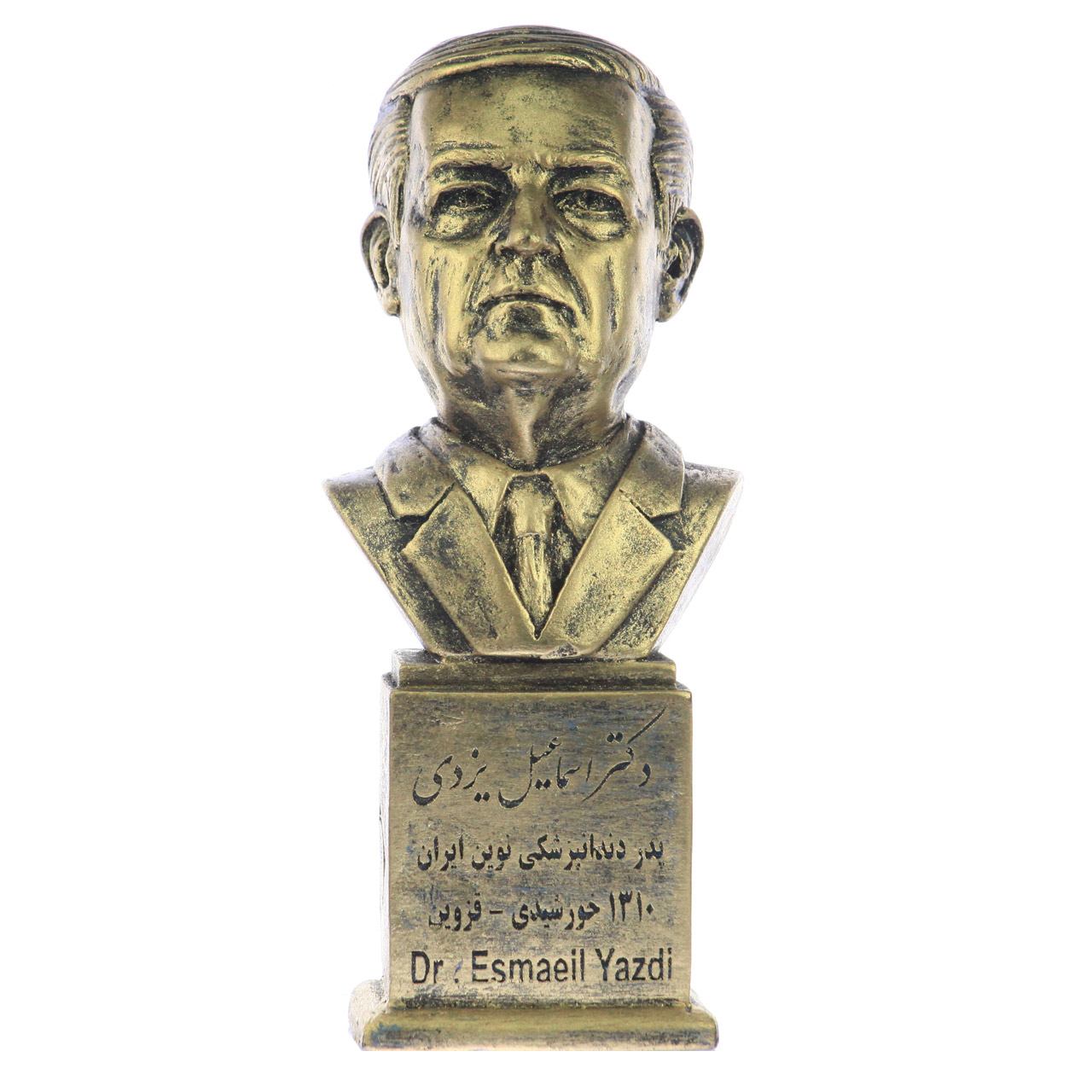 dr esmaeil yazdi b - دکتر اسماعیل یزدی پدر دندانپزشکی نوین ایران