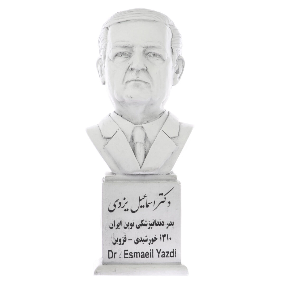 dr esmaeil yazdi s 1200x1200 - سردیس دکتر اسماعیل یزدی