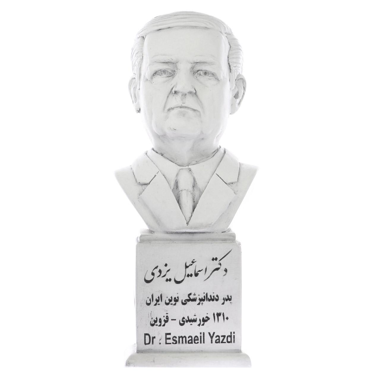 dr esmaeil yazdi s - دکتر اسماعیل یزدی پدر دندانپزشکی نوین ایران