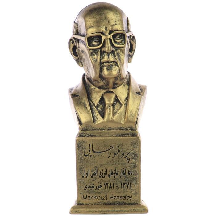 dr hesabi 3 - سردیس پروفسور محمود حسابی