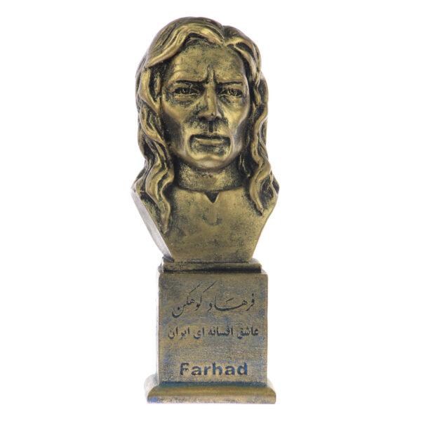 farhad b 600x600 - سردیس فرهاد کوهکن