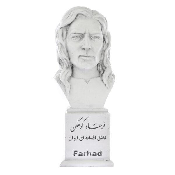 farhad s 600x600 - سردیس فرهاد کوهکن