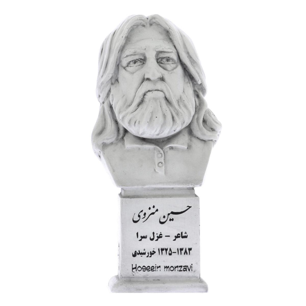 سردیس حسین منزوی