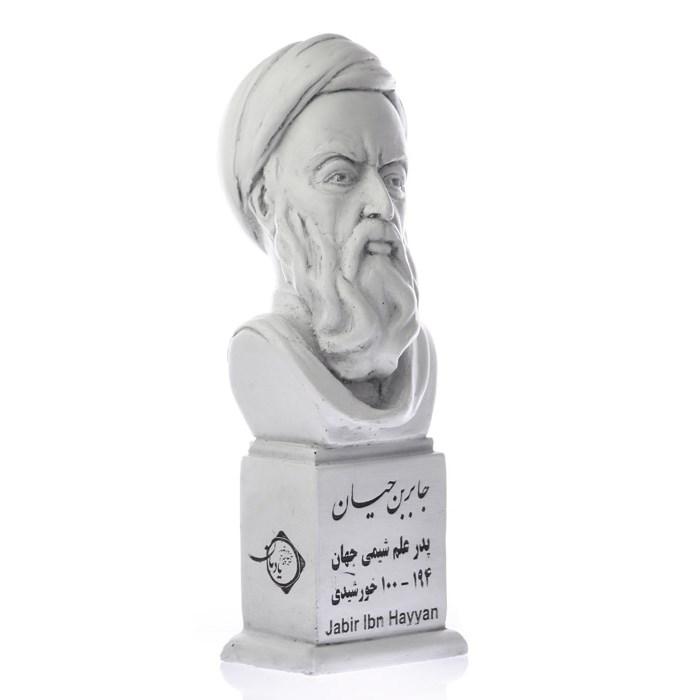 jaberebn hayyan 1 - سردیس جابر ابن حیان