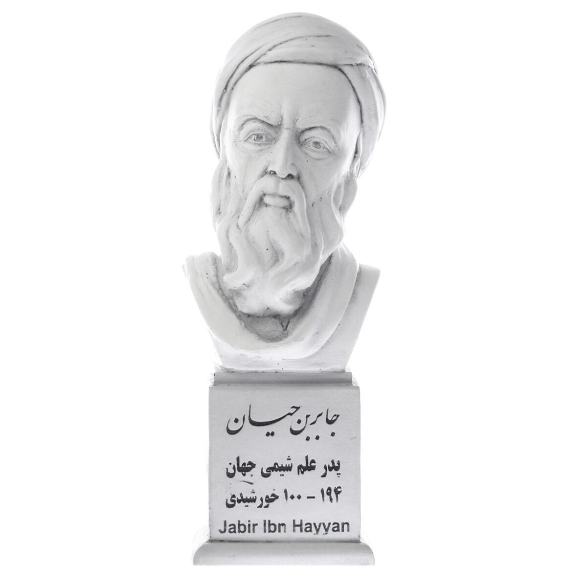 jaberebn hayyan s 1200x1200 - سردیس جابر ابن حیان