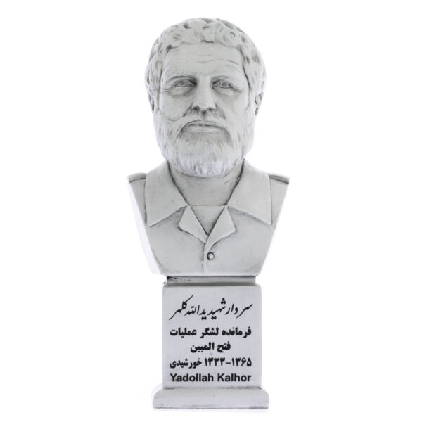 kalhor s 600x600 - سردیس سردار شهید یدالله کلهر