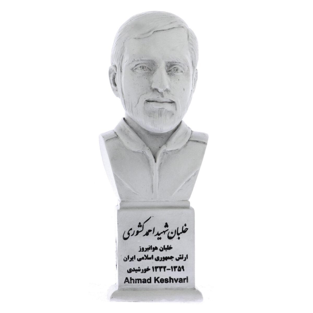 keshvari s 1200x1200 - سردیس خلبان شهید احمد کشوری