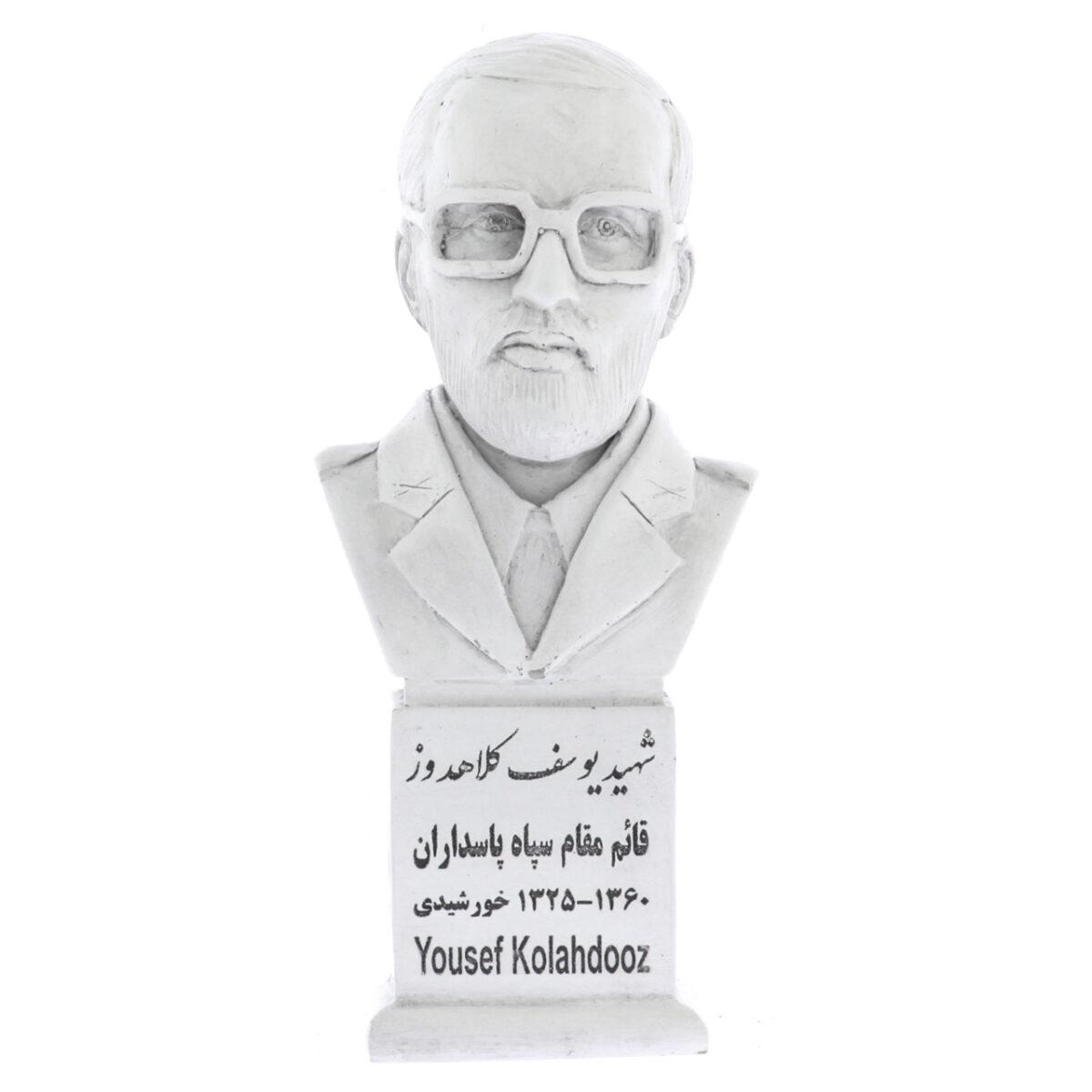 kolahdooz s 1200x1200 - سردیس شهید یوسف کلاهدوز