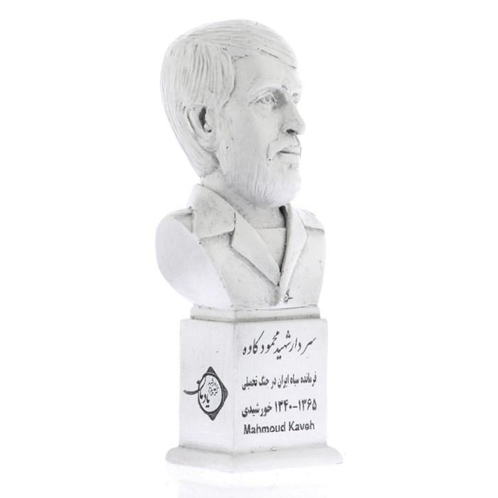 سردیس شهید محمود کاوه