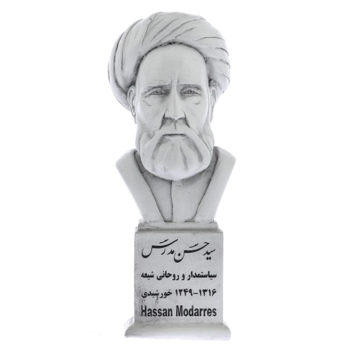 سردیس سید حسن مدرس