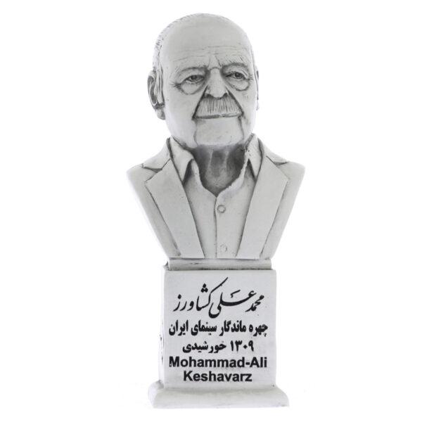 mohammadiali keshavarz s 600x600 - سردیس محمد علی کشاورز