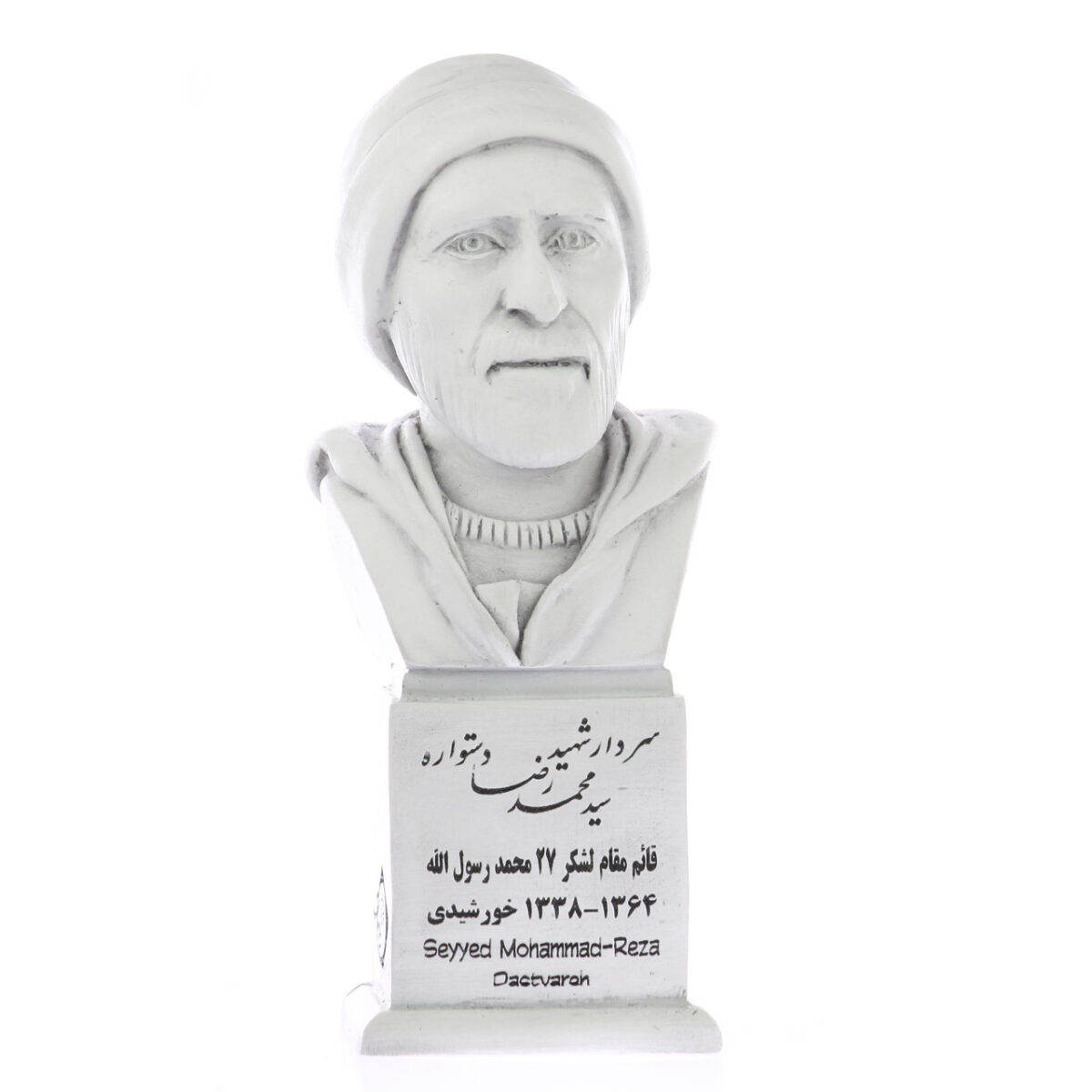 mohammadreza dastvare s 1200x1200 - سردیس شهید محمدرضا دستواره