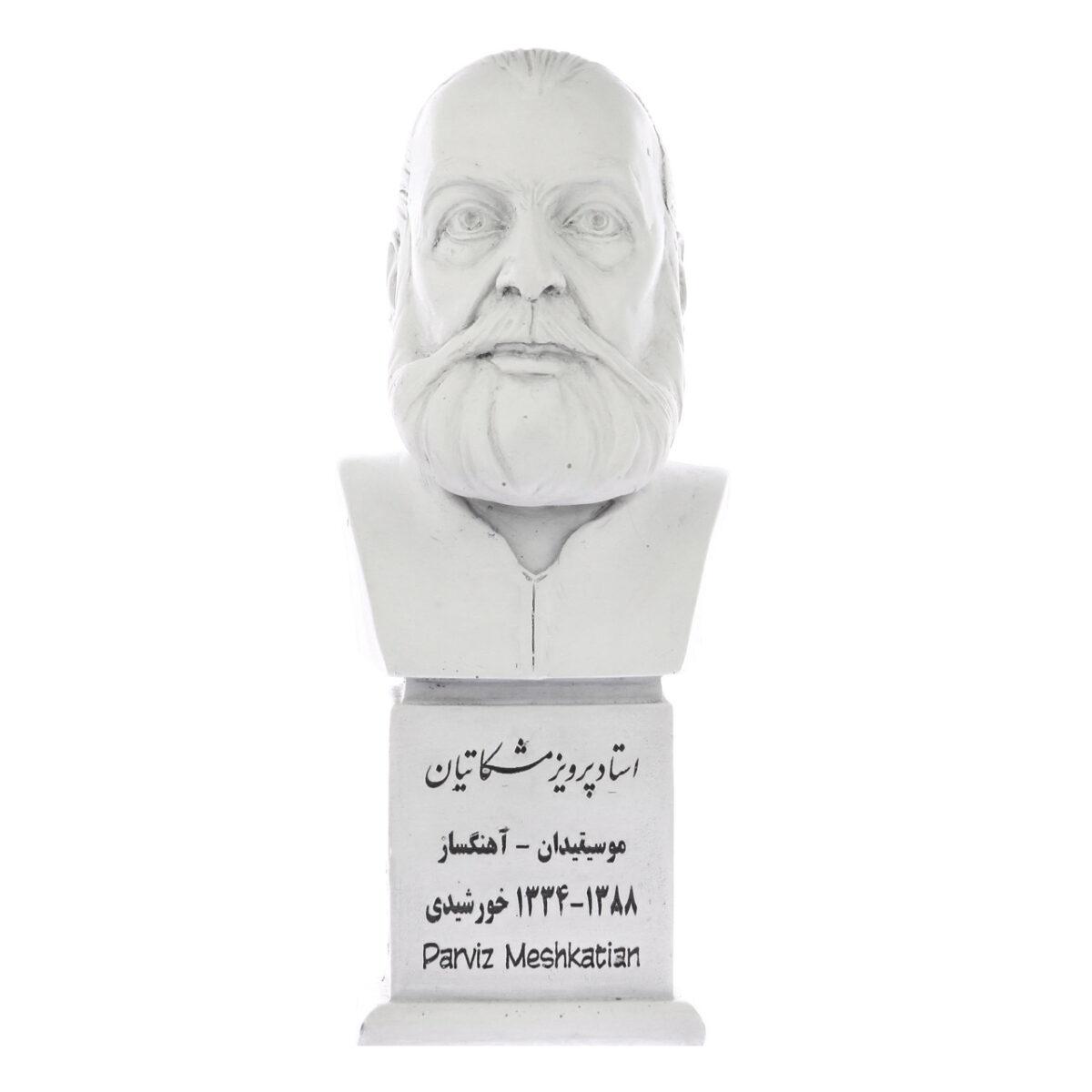 parviz meshkatian s 1200x1200 - سردیس پرویز مشکاتیان