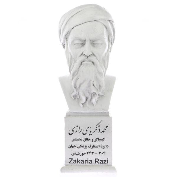 سردیس محمد بن زکریای رازی
