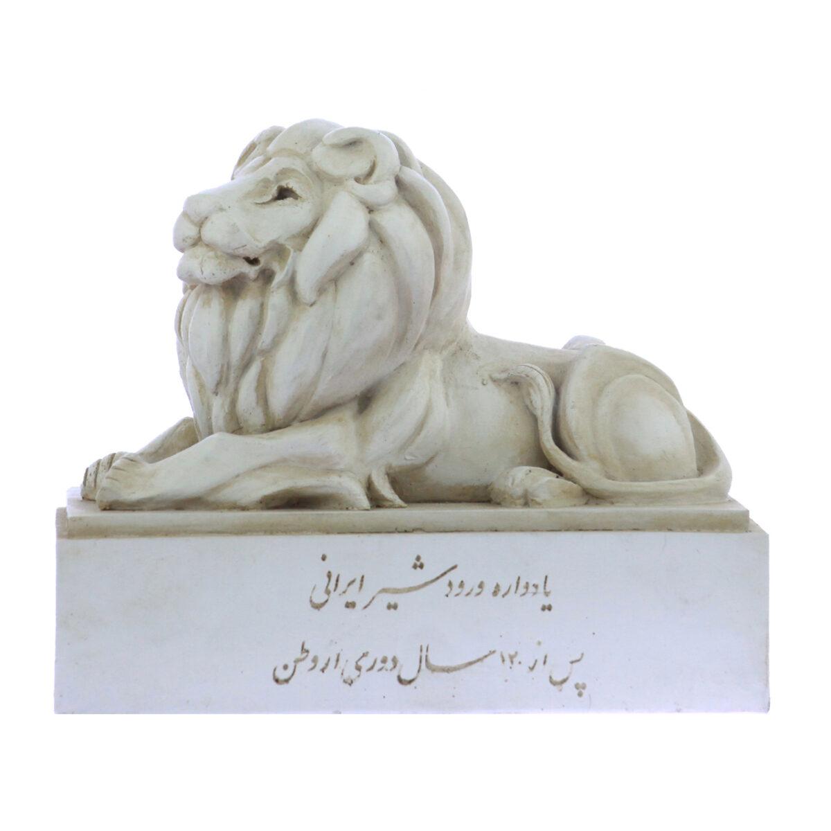 مجسمه تندیس و پیکره شهریار مدل یادواره شیر ایرانی کد MO3150